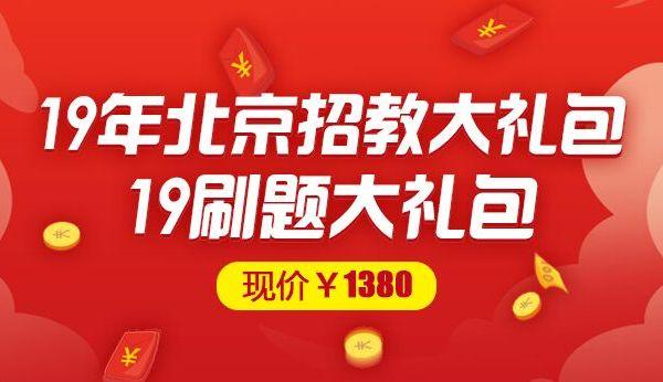 19北京刷题大礼包