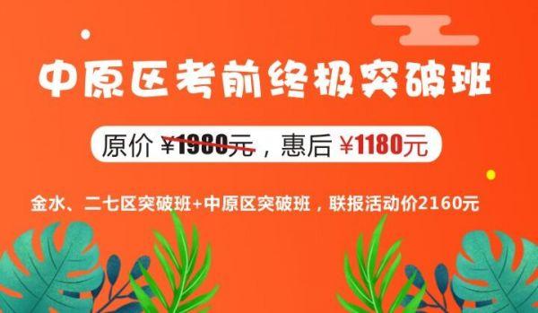 19河南郑州中原区考前终极突破班