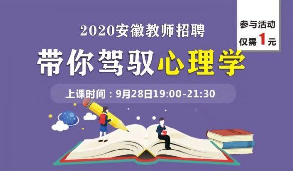 2020安徽招教带你驾驭心理学