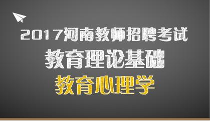 17河南 教育心理学