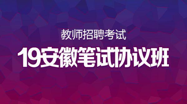 19安徽招教笔试协议班