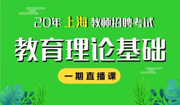 20年上海招教教育理论基础(一期)