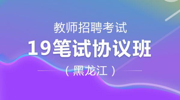 19黑龙江笔试协议班