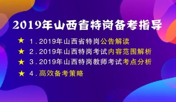 2019年山西特岗备考指导