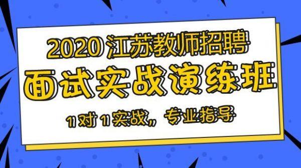 20江苏面试实战演练班