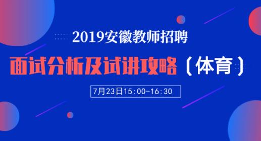 19安徽招教面�分析及��v∴攻略(�w育)