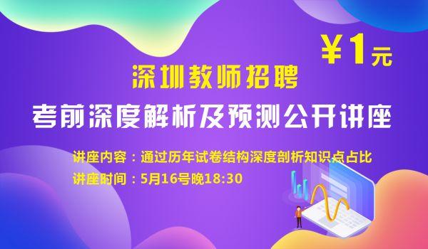 19广东深圳考前深度解析及预测公开讲座