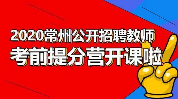 20年江苏常州考前提分营