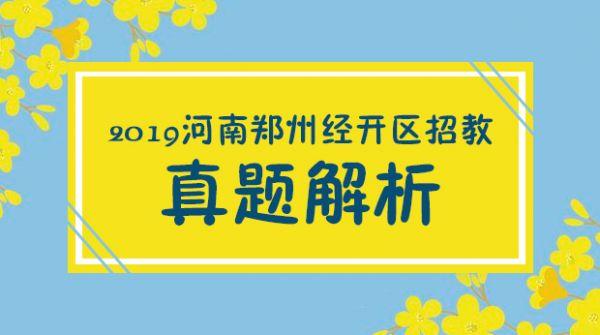 2019河南郑州经开区招教真题解析
