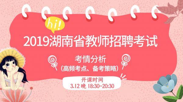 19湖南招教考情分析公开课