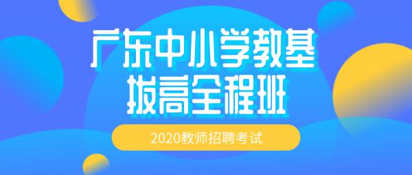 20广东中小学教基拔高全程班