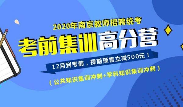 20年江苏南京考前高分营