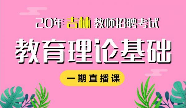 20年吉林招教教育理论基础(一期)