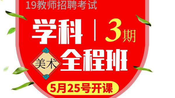 19上海学科全程班三期—美术