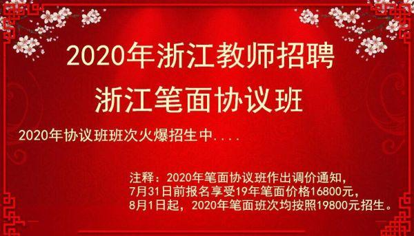 20年浙江笔面协议班