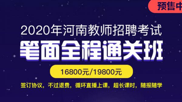 2020年河南招教笔面协议班