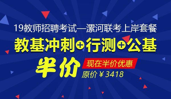 19河南漯河联考教基冲刺+行测+公基
