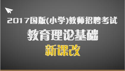 17小三门新课改(小学)