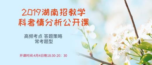 19湖南招教学科考情分析公开课