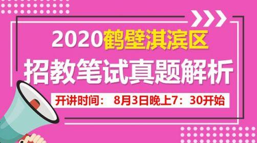 2020鹤壁淇滨区招教笔试真题解析