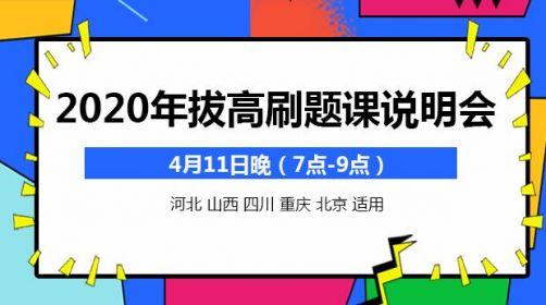 20拔高刷题课说明会:河北山西四川重庆北京