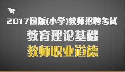 17小三门教师职业道德(小学)