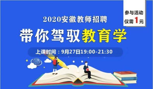 2020安徽招教带你驾驭教育学