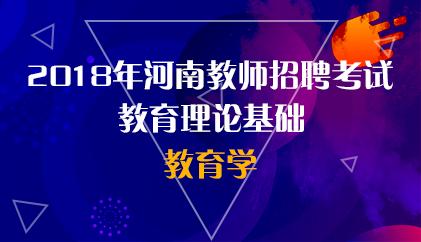 18河南 教育学