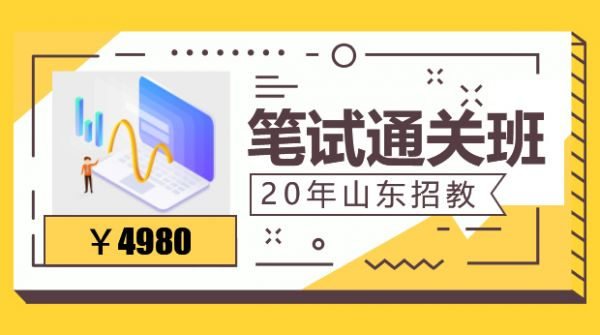 2020年山东招教笔试通关班