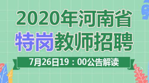 2020河南特岗教师招聘公告解读及备考指南