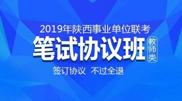 19陕西事业单位联考笔试协议班