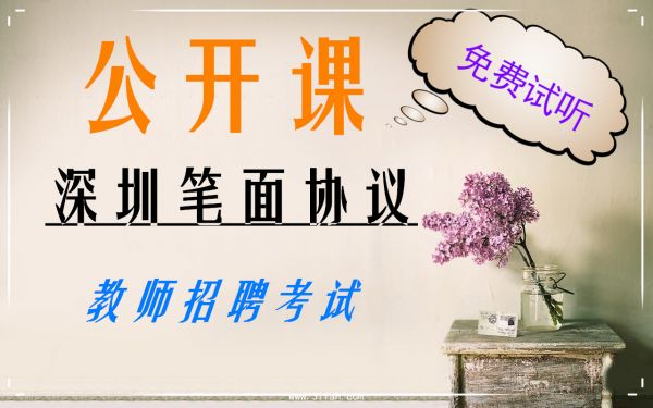 广东深圳笔面协议公开课