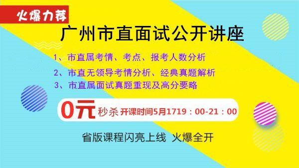 19广东广州市直面试公开讲座
