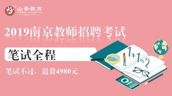 2019南京招教笔面全程班