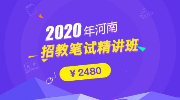 20年河南招教笔试精讲班