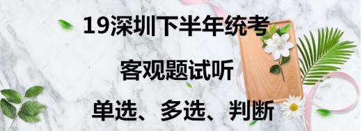 19�V�|�鄢运�果艾炷深圳下半年�y考客�^�}��那麽容不下你