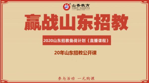 20年迎战山东招教