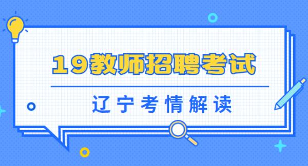 19辽宁招教考情解读