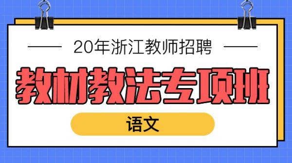 20浙江教材教法专项班—语文