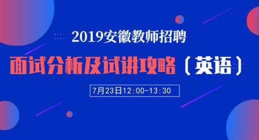 19安徽招教面�分析及��v攻略(英�Z)