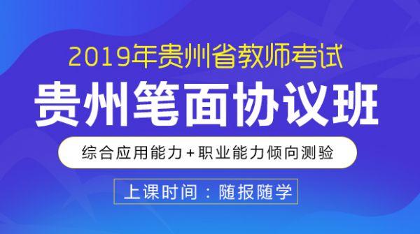 19贵州事业单位联考笔面试协议班