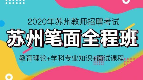 2020年江苏苏州笔面全程班