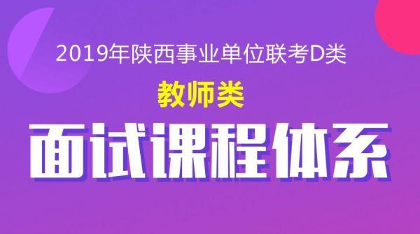 19陕西教师类面试课程体系