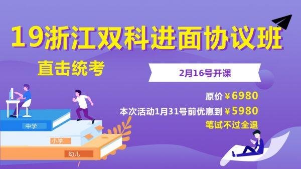 19浙江双课进面协议班