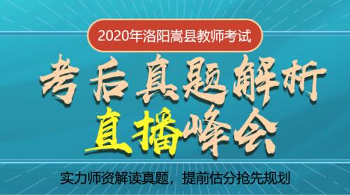 2020年洛阳嵩县招教真题解析直播峰会