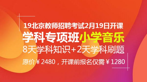 19北京学科专项班—小学音乐