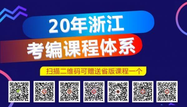 20年浙江考编课程体系