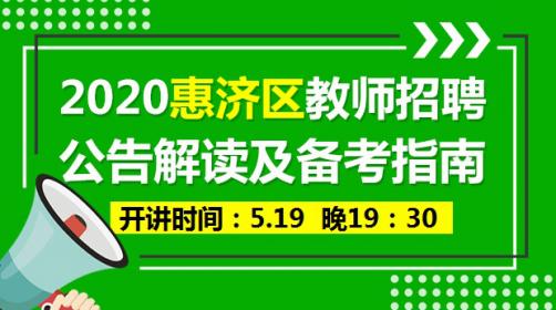 2020惠济区教师招聘 公告解读及备考指南