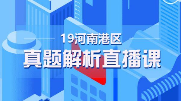 19河南港区真题解析直播课