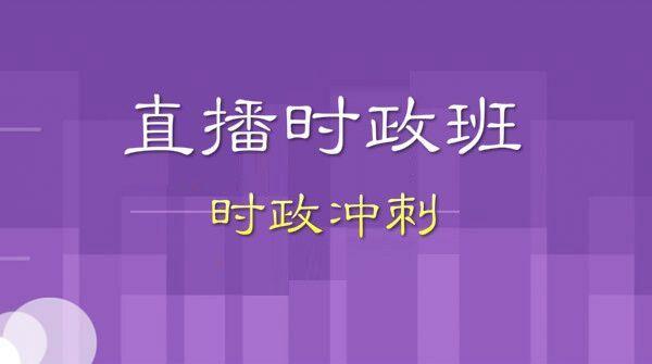 19山东直播时政冲刺班